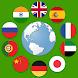 言語翻訳者:無料およびオフライン