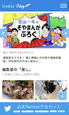 livedoor news ライブドアニュースのおすすめ画像5
