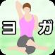 ヨガ - Lotus Yoga