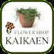 福井市のフラワーショップ KAIKAEN - Androidアプリ