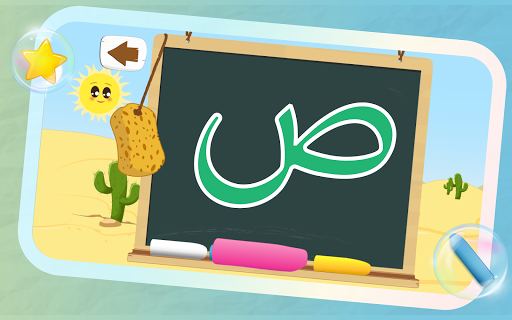 Learn and Write Arabic Alphabet 2.5.95 Screenshots 9