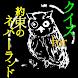 クイズfor約束のネバーランド 無料アプリ;人気漫画;約ネバ;アニメ;週刊少年ジャンプ