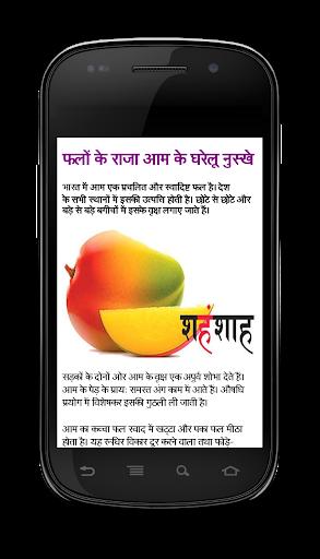 Ayurvedic Remedies in Hindi For PC Windows (7, 8, 10, 10X) & Mac Computer Image Number- 8
