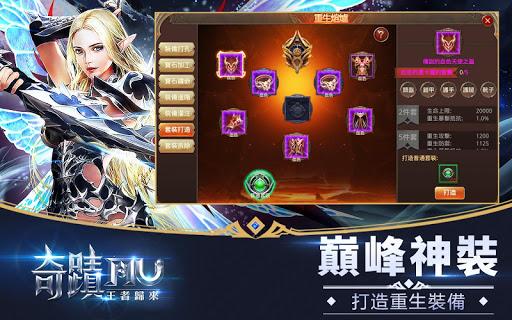 u5947u8e5fMU-u738bu8005u6b78u4f86  screenshots 3