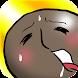 泥だんご - 懐かしい泥団子の無料ゲーム!ランキングで人気者 - Androidアプリ
