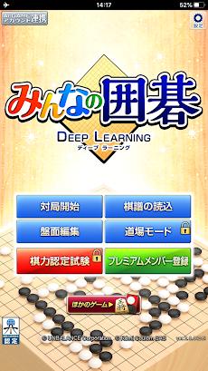みんなの囲碁 DeepLearning - 無料で遊べる最新AI搭載の囲碁対局アプリのおすすめ画像5