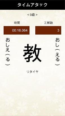 漢字ふりっくのおすすめ画像3