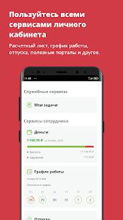 u041cu043eu044f u0440u0430u0431u043eu0442u0430 2.0.85 Screenshots 4
