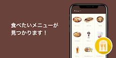 びっくりドンキー公式アプリのおすすめ画像4