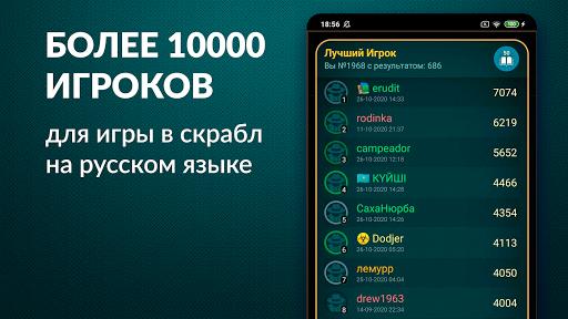 Word Game: Play with Friends Offline & Online  Screenshots 4