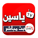 Guide For Yasine Tv Live Sports Tips