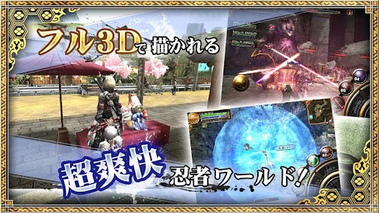 MMORPG イザナギオンライン【超爽快忍者アクションRPG】 Screenshot