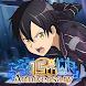 【アリブレ】SAO アリシゼーション・ブレイディング