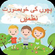 Kids Urdu Poems 2