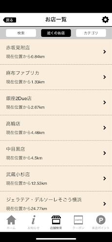 DELSOLE公式アプリのおすすめ画像1