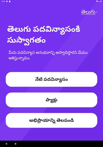 Indic Crosswords - Hindi, Telugu, Tamil & Kannada  screenshots 5