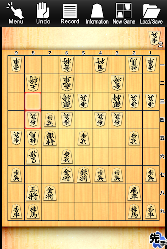 Kanazawa Shogi Lite (Japanese Chess) 2.0.9 screenshots 1