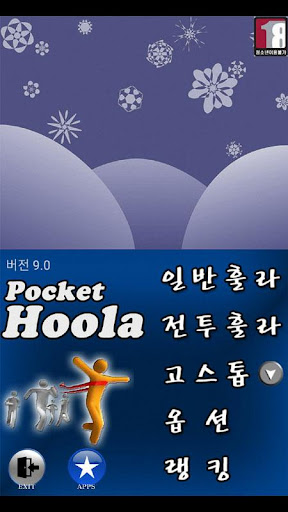 Pocket Hoola  screenshots 1