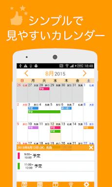 Ucカレンダー見やすい無料スケジュール帳アプリで管理のおすすめ画像2