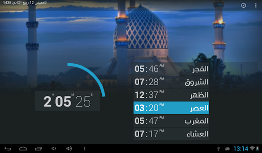 Athanotify - prayer times 3.1.3 Screenshots 9