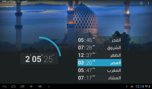 Athanotify - prayer times  Screenshots 9