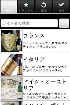 ワイン手帳のおすすめ画像2