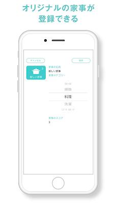 家事ノート-共働き夫婦向け家事分担アプリのおすすめ画像4