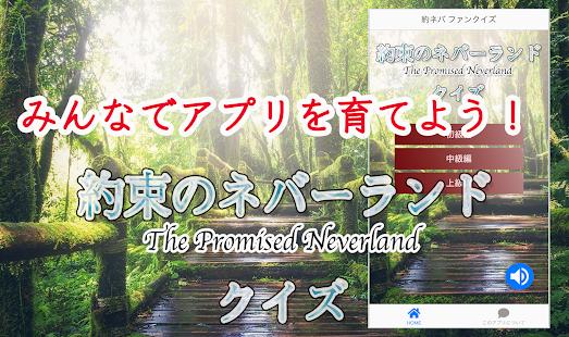 QUIZ the Promised Neverland〜少年ジャンプ人気漫画アニメ約ネバ無料アプリ