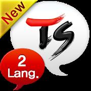 TS Translator [2 Languages]  Icon