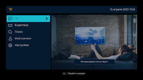 NovoeTV Smart TV (Для телевизоров) 1