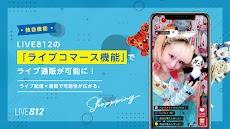 LIVE812(ハチイチニ)- ライブ配信アプリのおすすめ画像3