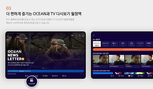 ubaa8ubc14uc77c B tv 4.2.0 screenshots 14