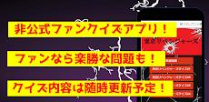 クイズfor東京リベンジャーズ 暇つぶしアニメ漫画無料ゲームアプリのおすすめ画像1