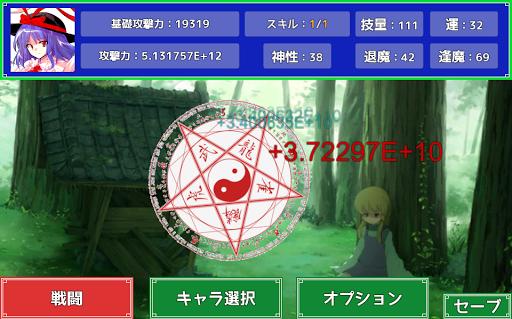 東方魔法陣連打 【クリッカー】  screenshots 1