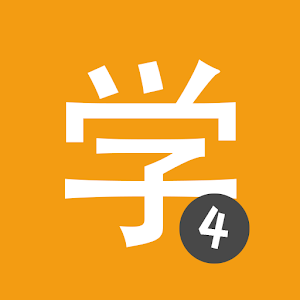 Learn Chinese HSK 4 Chinesimple