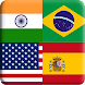 Flags Quiz Gallery : Quiz flags name and color - Androidアプリ