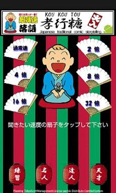 超高速落語 孝行糖のおすすめ画像2