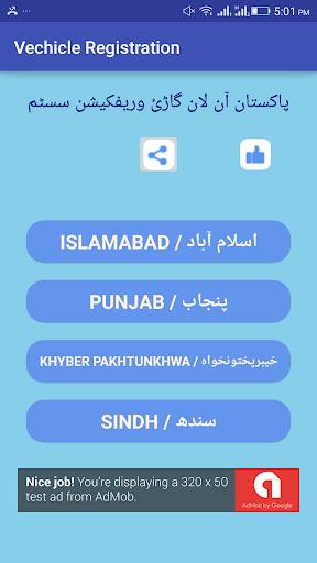 Foto do Pakistan Vehicle Verification online