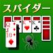 スパイダーソリティア[トランプゲーム] - Androidアプリ