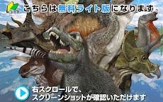 つくろう!恐竜大図鑑~第一章 古代の覇王編~ライト版のおすすめ画像1