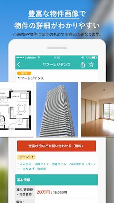 Yahoo!不動産 - 賃貸・マンション・一戸建て・物件検索のおすすめ画像5