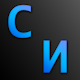 Своя игра онлайн викторина para PC Windows