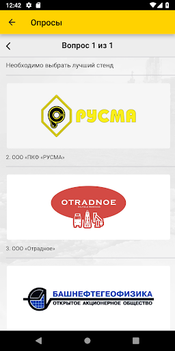 Rosneft Technology Conference 2.0.6 Screenshots 7