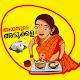 Ammayude Adukkala - Kerala Food Recipes cover