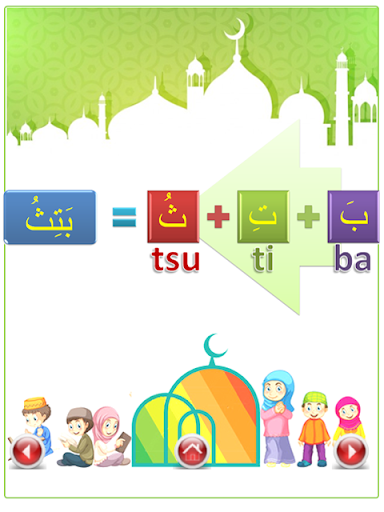 Iqro - Learn to Read Al-Quran 1.3.0 screenshots 15