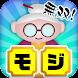 無双!モジタップ【簡単で楽しい!面白い新作脳トレ無料ゲーム】 - Androidアプリ