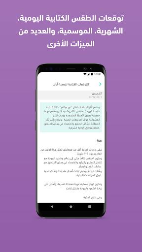 ArabiaWeather 4.0.17 Screenshots 8