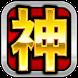 スロット【神という名のスロアプリ(神スロ)】〜無料でゴッド  凱旋!〜
