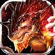 異境伝説-麒麟の翼- - 無料人気アプリ Android