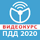 Рули Онлайн. Билеты ПДД 2020. Экзамен ГИБДД (12+)